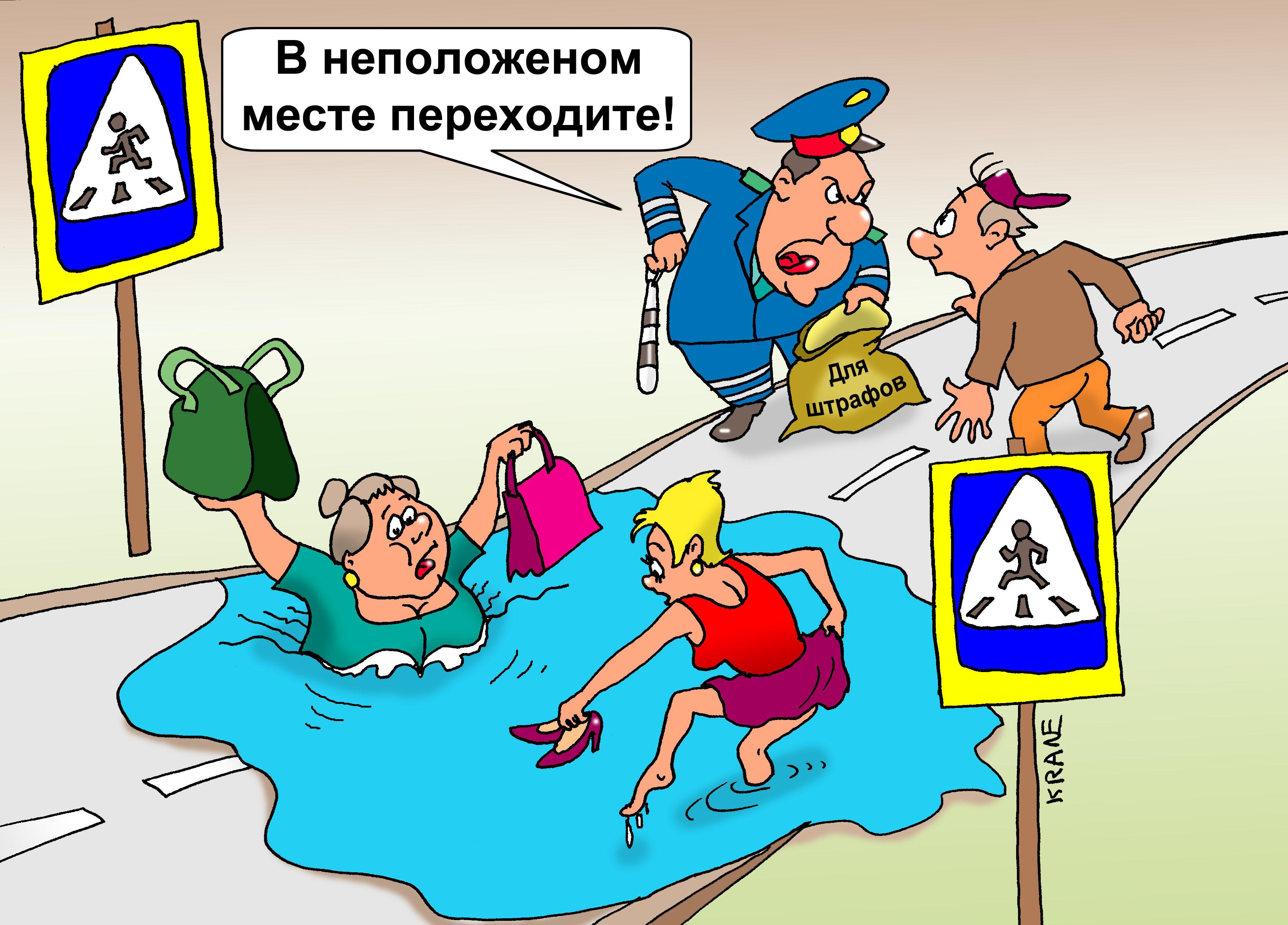 Картинки приколы по пдд, белорусских национальных